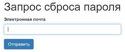 Форма восстановления пароля Харьковоблэнерго