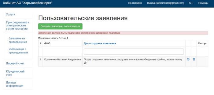 Реєстрація заяви споживача на приєднання до мереж товариства