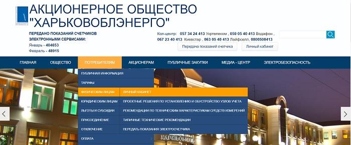 Сайт Харьковоблэнерго