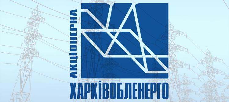 Логотип харьківоблєнерго