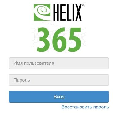 Личный кабинет «Хеликс»: как зарегистрироваться, авторизоваться и пользоваться персональным разделом