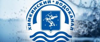 Водоканал Химки