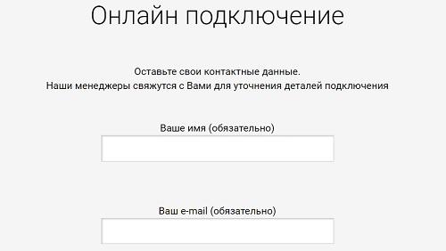 онлайн заявка на подключение хохлома