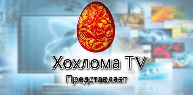 Хохлома ТВ