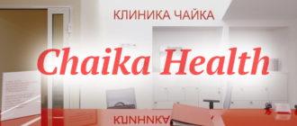 Клиника Чайка логотип