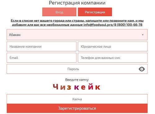 регистрация компании в фудсол