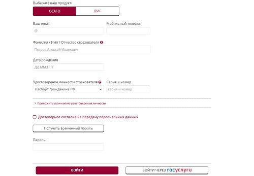 форма регистрации осаго росгосстрах