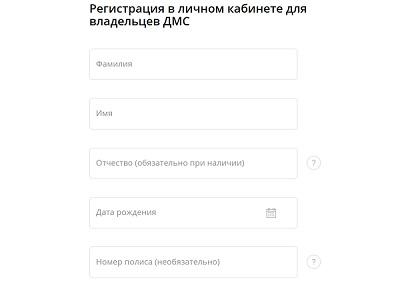 регистрация дмс росгосстрах