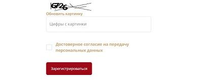 кнопка регистрации росгосстрах