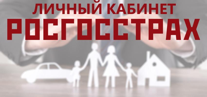 Росгосстрах страхование логотип