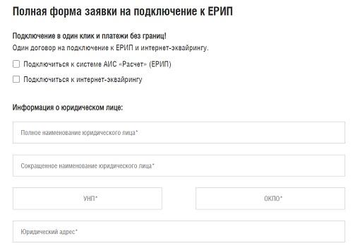 Полная форма заявки на подключение к ЕРИП