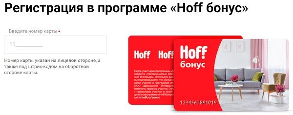регистрация бонусов хоф
