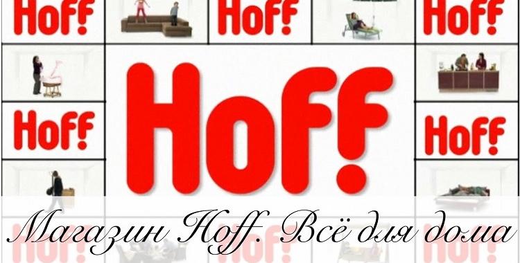 Хофф логотип фото