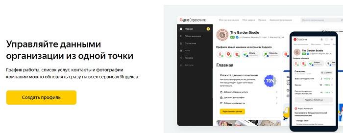 управление яндекс справочник