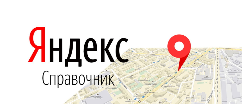 Яндекс справочник logo