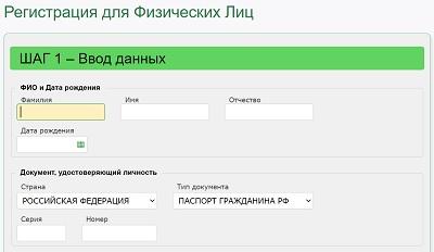 регистрация физлиц ресо