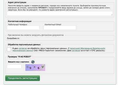 регистрация ресо физ лиц часть 2
