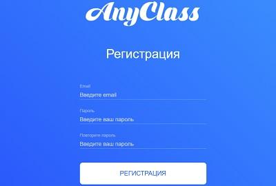 регистрация эни класс