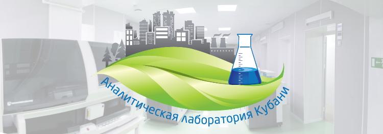 """Эмблема «лаборатории Кубани"""""""