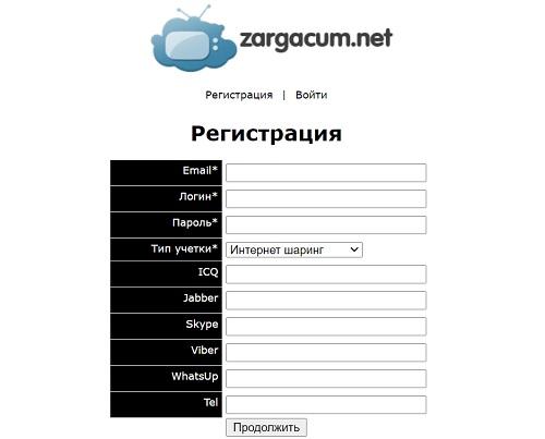 регистрация заргакум