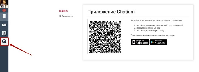 чатиум интерфейс