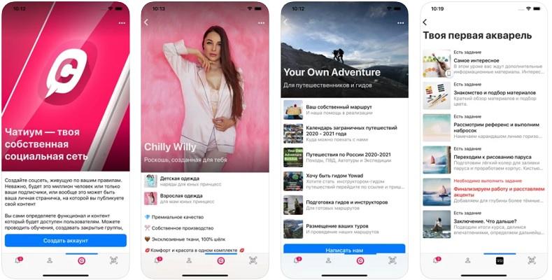 снимки экрана приложения чатиум