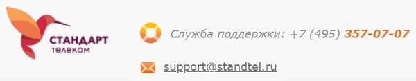 контактная информация стандарт телеком