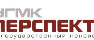УГМК-Перспектива