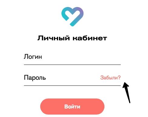 Форма восстановления пароля Уют-Телеком