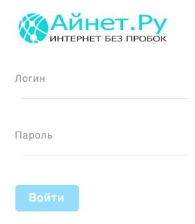 Авторизация Айтнет.ру