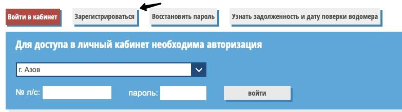 Кнопка регистрации Азовводоканал