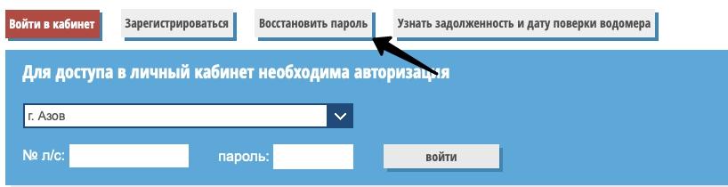 Восстановление пароля Азовводоканал