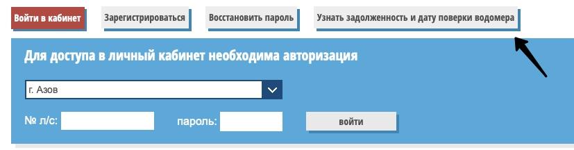 Показания счетчиков Восстановление пароля Азовводоканал