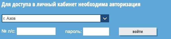 Кнопка авторизации Азовводоканал
