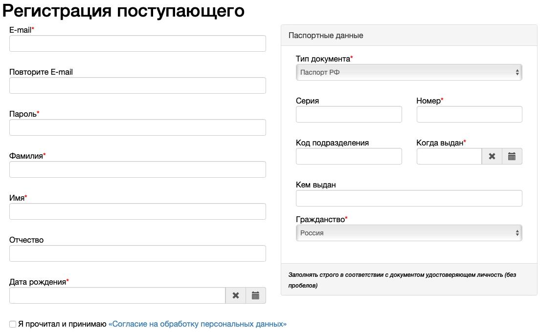анкета поступающего РГУП