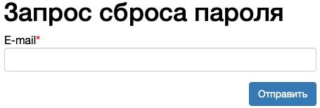 Сброс пароля РГУП