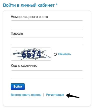 Регистрация алтайэнерго