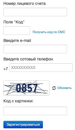 Регистрация Алтайкрайэнерго