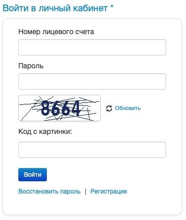 Авторизация Алтайкрайэнерго