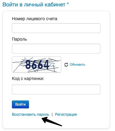 Восстановление пароля Алтайкрайэнерго