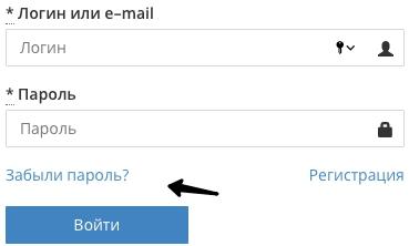 Восстановление пароля ЖКХ НСО
