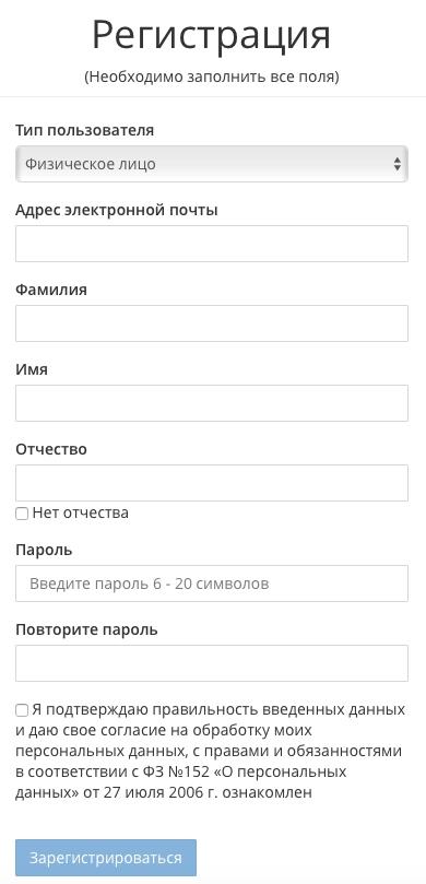 Регистрация ЖКХ НСО