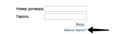 форма восстановленяи пароля Флай-Теч