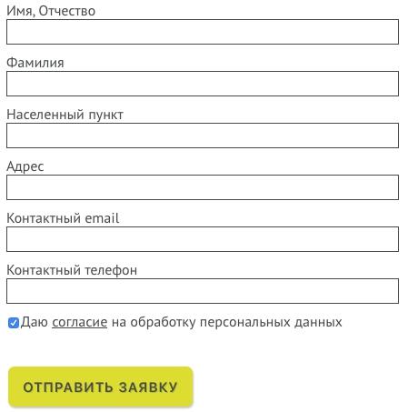форма заявки Айти телеком