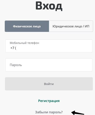 пароль на сайте Финансового уполномоченного