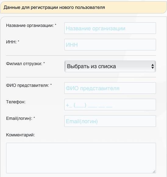 форма регистрации FIT