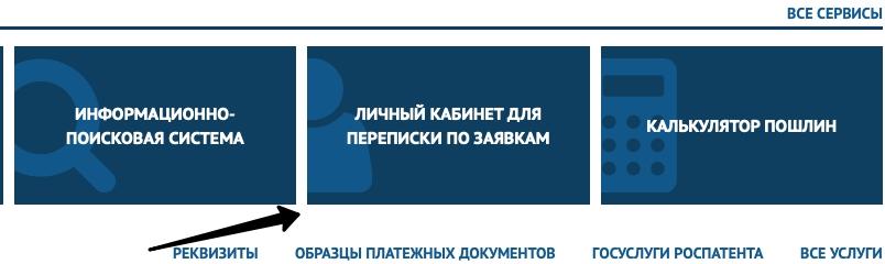 Личный кабинет ФИПС: как регистрироваться, авторизоваться и получать патентные права