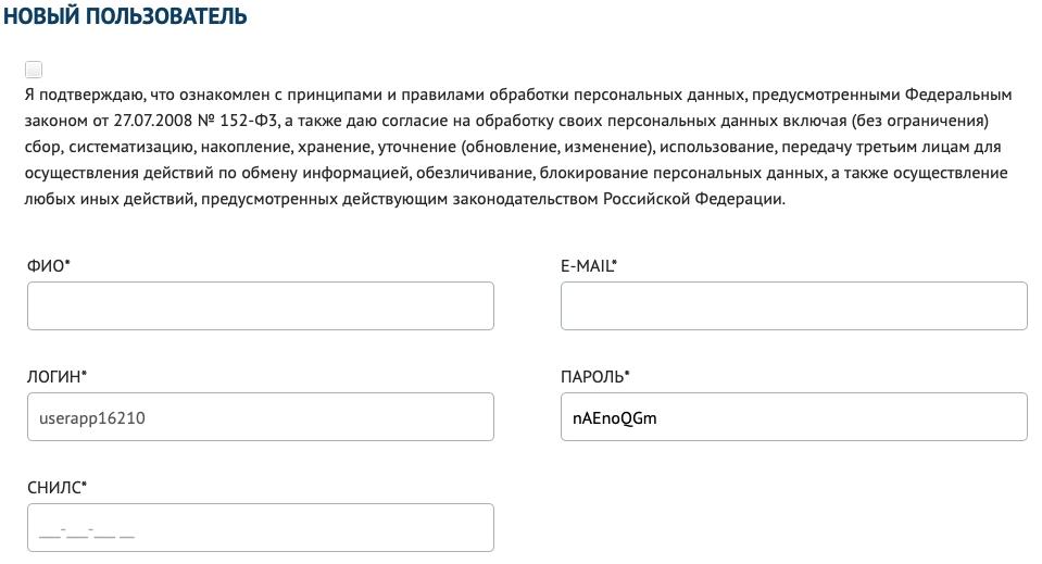 форма регистрации в ЛК ФИПС