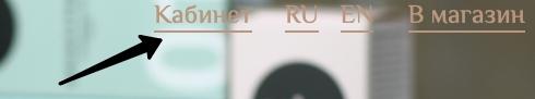 Аклон.ру – регистрация и вход в личный кабинет