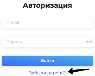 Восстановление пароля Фонмикс